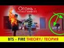 ЭТО СДЕЛКА С ! BTS - FIRE MV THEORY/ТЕОРИЯ | K-POP ARI RANG