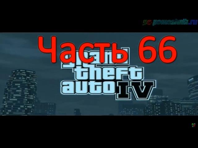 Grand Theft Auto IV_Часть 66_Weekend at Florian's(сюжет).Прохождение