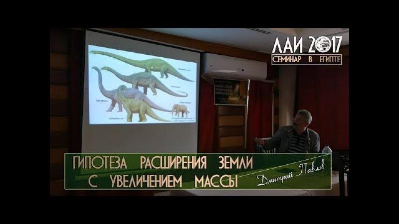 Дмитрий Павлов Гипотеза расширения Земли с увеличением массы