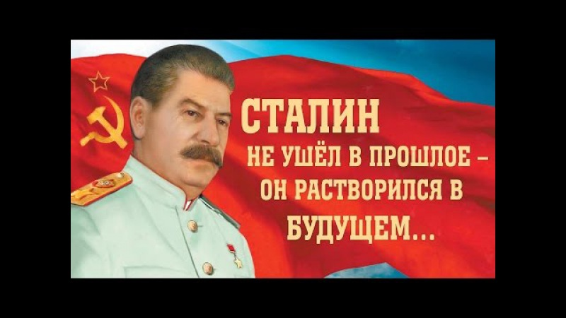 Так про Сталина еще никто не говорил!