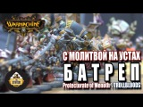 Warmachine c FFH Protectorate of Menoth VS Trollbloods