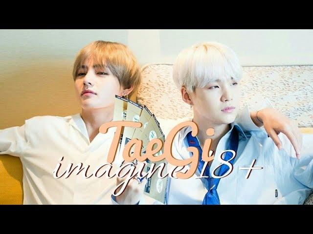 [ TaeGi ♡ воображение ] 18