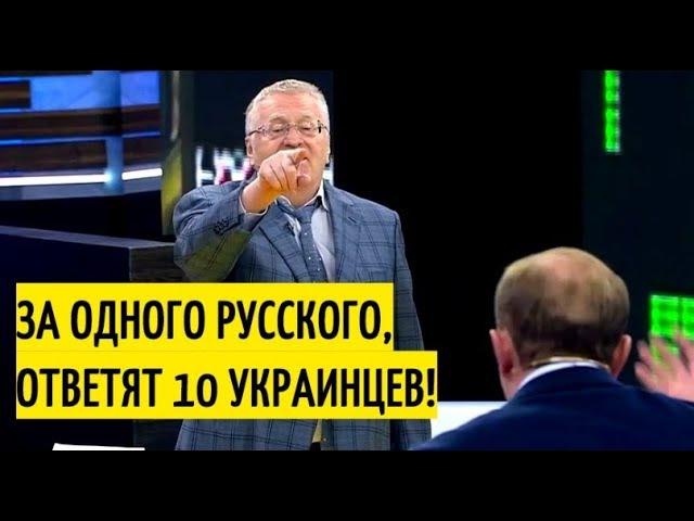 Эта речь войдет в ИСТОРИЮ! Жириновский ПРАВДОЙ стёр Украину в ПОРОШОК!