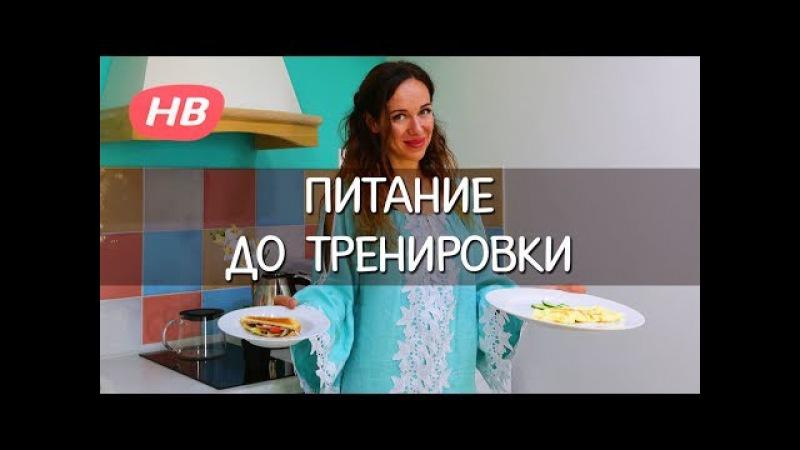 ПИТАНИЕ перед ТРЕНИРОВКОЙ. Елена Силка