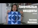 Лоскутный блок Треугольные квадраты Одеяло 2017 Выпуск 39
