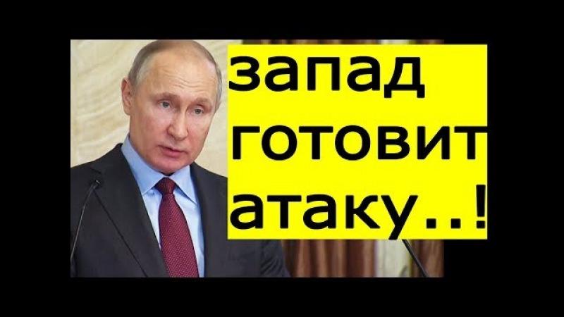 Срочно! Западная РАЗВЕДКА начала работать по России! Владимир Путин