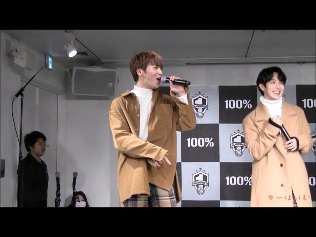 [FANCAM] 180113 100%(백퍼센트) - Shooting Star (Changyong Focus) @ Tokyo - Tower Records Shibuya