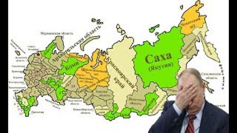 4 Путин итоги 2018: Ограбление регионов.