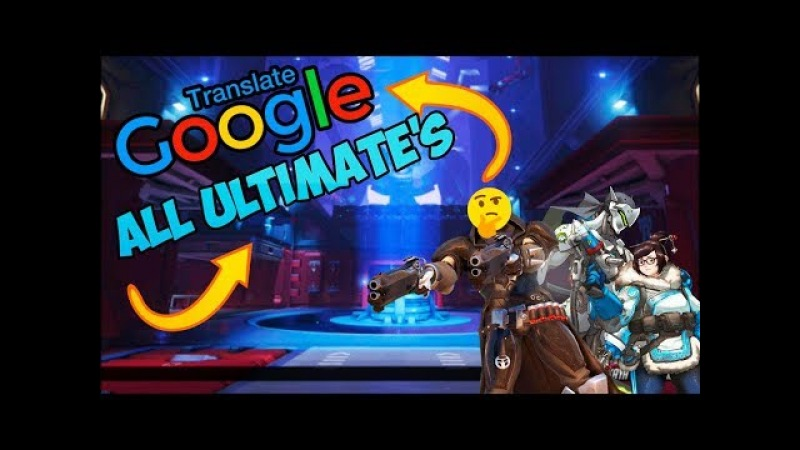 ALL OVERWATCH HEROES ULTS,BUT GOOGLE TRANSLATED D (pt.1)