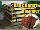 Компостная куча своими руками Как сделать компост Органические удобрения своими руками