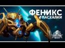 Пасхалки Heroes of the Storm - Феникс   Русская озвучка