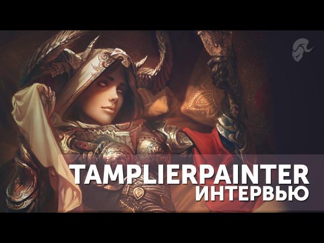 Интервью с Tamplier: Каково быть художником, приглашенным в Blizzard