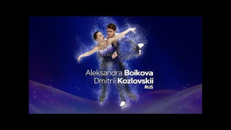 Aleksandra BOIKOVA / Dmitrii KOZLOVSKII RUS - Pairs Short Program- Nagoya 2017