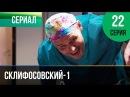 ▶️ Склифосовский 1 сезон 22 серия Склиф Мелодрама Фильмы и сериалы Русские мелодрамы