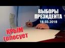 Крым Ялта Выборы Президента России 18 марта 2018 Избирательный участок Гуляния на Набережной