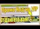 Аватврия вип промокод Получить промокод: B6W4VB