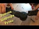Замена механизма регулирования ручки на детской коляске tutis zippy adamex verdi sojan rico и другие