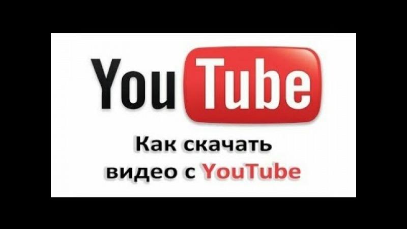 Скачать кардани видео ай ЮтубVideoder