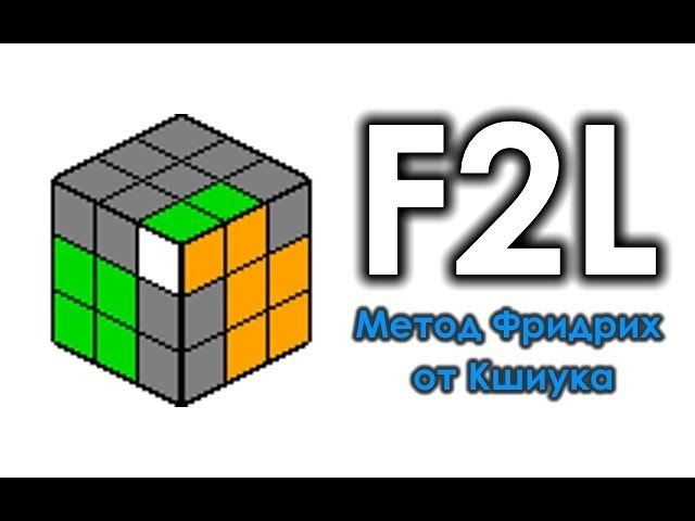 F2L от Кшиука