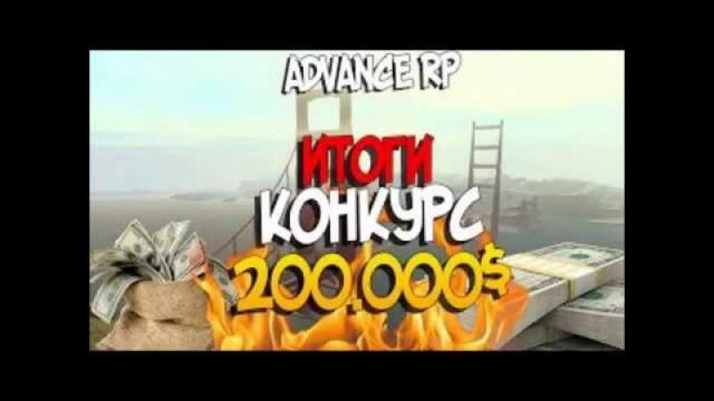 Информация о Итогах конкурса на 200.000$ или любой Автомобиль из Автосалонов SF