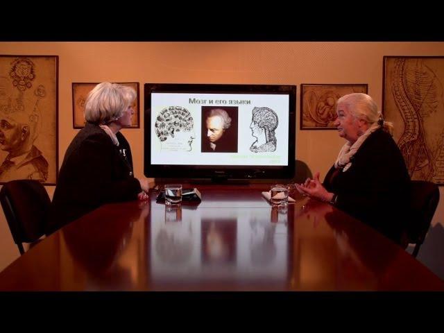 Авторская программа Марины Аствацатурян «Медицина в контексте», «Мозг и его языки». fdnjhcrfz ghjuhfvvf vfhbys fcndfwfnehzy «vtl