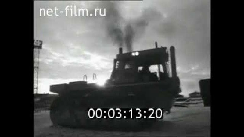 Чебоксарский завод промышленных тракторов 1978 | Cheboksary factory of industrial tractors 1978