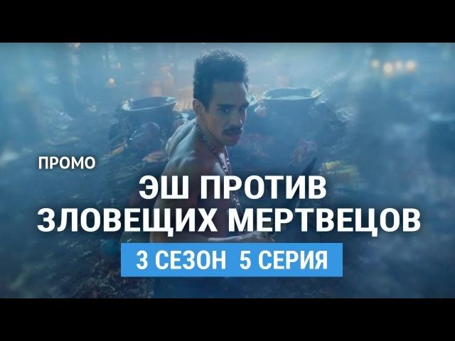 Эш против Зловещих мертвецов 3 сезон 5 серия Промо (Русская Озвучка)