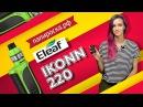 Eleaf iKonn 220 Обзор Один из лучших на 2 аккумулятора ✊