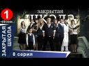 Закрытая школа Закрытая школа Фильм 1 сезон 8 серия Молодежный мистический триллер