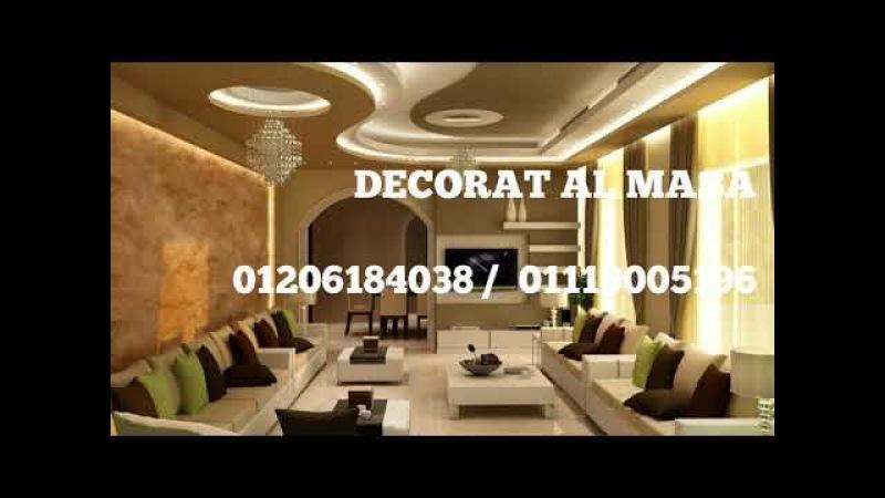 ديكورات جبس 2017 حديثة غرف نوم و اسقف صالات 01206184038