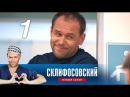 Склифосовский Склиф 6 сезон 2018 1 серия