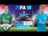 FIFA 18 Карьера тренера за Зенит #15 Боремся за выход из группы Лиги Европы