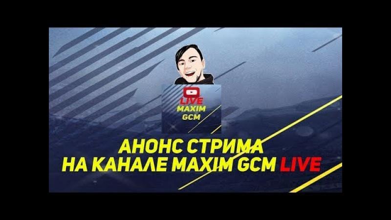 Анонс стрима на канале MAXIM GCM LIVE