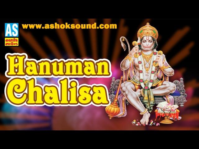 Hanuman Chalisa | Guru Sandhya | Full Song | Shree Hanuman Chalisa