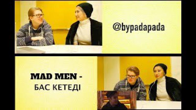 MAD MEN-БАС КЕТЕДІREACTION bypadapada