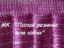 МК Полая резинка для юбки 18 Мое НОУ ХАУ вывязывания отверстия
