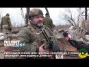 Прикладная психиатрия - грузины, американцы и немцы защищают свою родину в Донба...