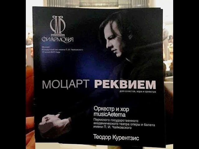Mozart. Requiem. Conductor Theodore Curentis. Concert in Moscow on June 17, 2017.
