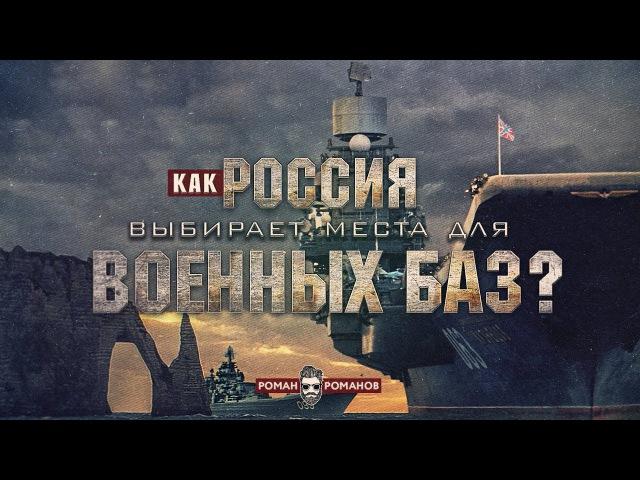 Как Россия выбирает места для военных баз? (Романов Роман)