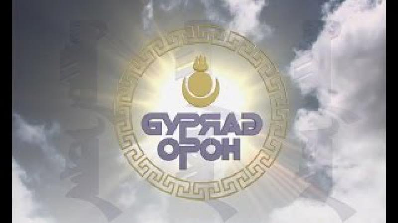 Буряад Орон Эфир от 31 03 2016