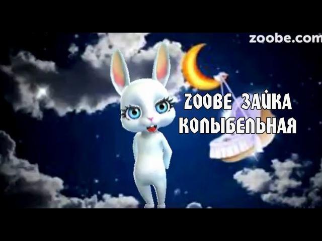 Zoobe Зайка колыбельная засыпай солнышко