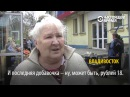 Люди умирают и голодают от нищеты в России, а власть шикует
