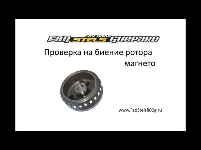 Проверка на биение ротора магнето Stels Guepard