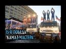 Камаз Мастер.Дакар-2018.ГРУЗ ПОБЕДЫ!15 ПОБЕДА КАМАЗА!KamaZ Master Dakar 2018