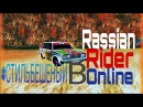 СТИЛЬБЕШЕНЫЙ В Rassian Rider Online