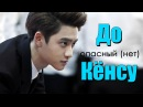 ОПАСНЫЙ (НЕТ) ДО КЁНСУ | D.O EXO | K-POP ARI RANG