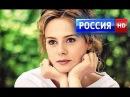 """НОВИНКА ФИЛЬМ """"Не в деньгах счастье"""" 2017 РУССКАЯ МЕЛОДРАМА"""