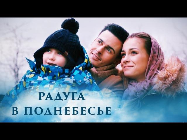 Радуга в поднебесье Фильм 2018 Мелодрама @ Русские сериалы смотреть онлайн без регистрации