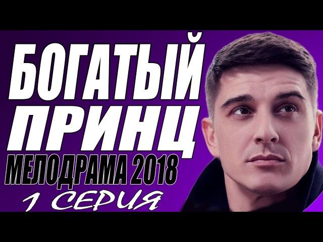 ПРЕМЬЕРУ 2018 ИСКАЛИ ВСЕ [ БОГАТЫЙ ПРИНЦ ] Русские мелодрамы 2018 НОВИНКИ, ФИЛЬМЫ 2018 HD