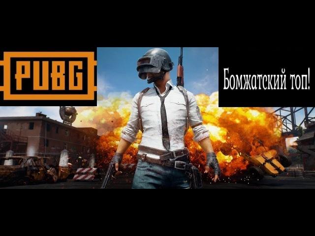 Бомжатский топ в Playerunknown's Battlegrounds